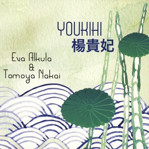 Eva Alkula, Tomoya Nakai 歌手頭像