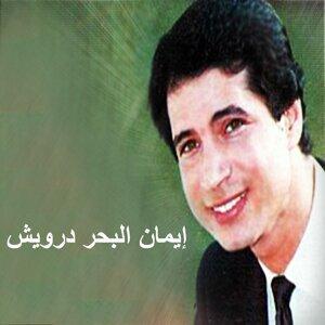 Eman El Bahr Darwish 歌手頭像