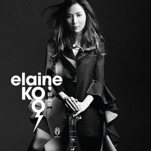 顧芮寧 (Elaine Koo)