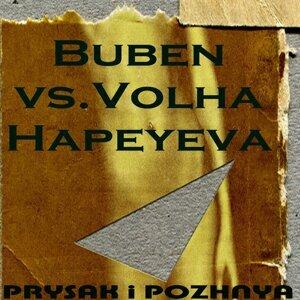 Buben, Volha Hapeyeva 歌手頭像