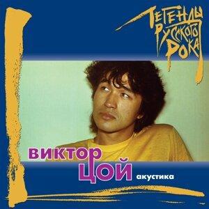 Viktor Tsoy 歌手頭像