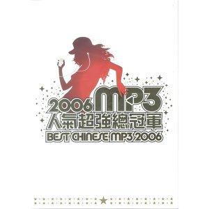 2006 MP3人氣超強總冠軍 歌手頭像
