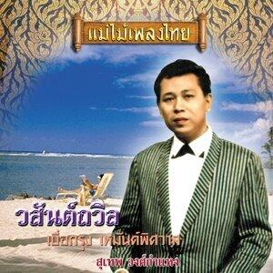 สุเทพ วงศ์กำแหง 歌手頭像