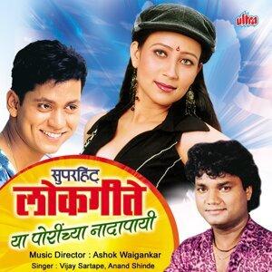 Vijay Sartape, Anand Shinde, Suresh Shinde 歌手頭像