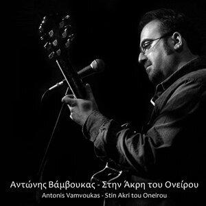 Antonis Vamvoukas 歌手頭像