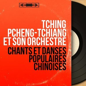 Tching Pcheng-Tchiang et son orchestre 歌手頭像