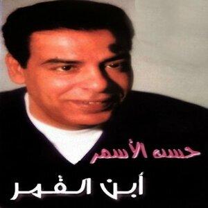 Hassan El Asmar 歌手頭像
