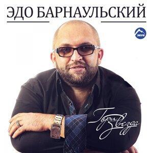 Эдо Барнаульский
