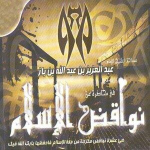 Abdelaziz Ibn Abdallah Ibn Baz 歌手頭像