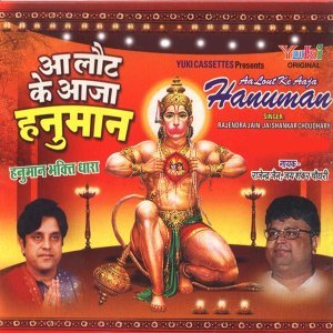 Rajendra Jain, Jai Shankar Chaudhary 歌手頭像