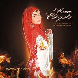 Алина Евкурова 歌手頭像