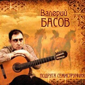 Валерий Басов 歌手頭像