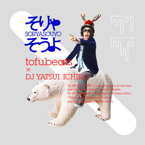 DJやついいちろう feat.tofubeats アーティスト写真
