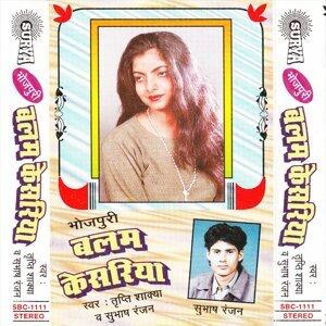 Tripti Shakya, Subhas Ranjan 歌手頭像