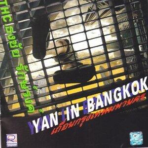 Thongchai Rakrong 歌手頭像