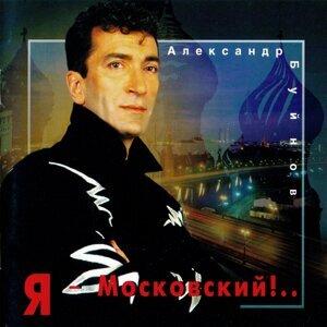 Александр Буйнов 歌手頭像