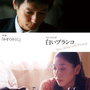 アン・サリー with Saigenji 歌手頭像