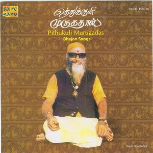 Pithukuli Murugadas, Karaikudi R. Mani (Mridangam), S. Vasudeva Rao (Tabla) 歌手頭像