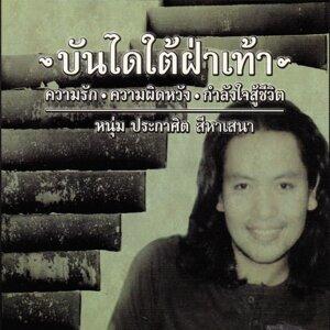 Bundai Tai Fah Thao 歌手頭像