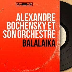 Alexandre Bochensky et son orchestre 歌手頭像