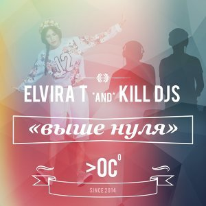 Elvira T, Kill DJs