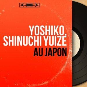 Yoshiko, Shinuchi Yuize 歌手頭像