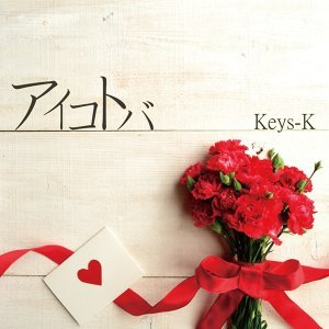 Keys-K アーティスト写真