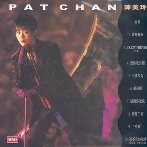 陳美玲 (Pat Chan) 歌手頭像