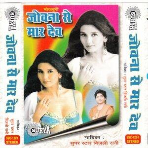 Bijali Rani 歌手頭像