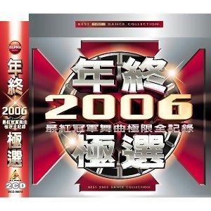 2006年終極選-最紅冠軍舞曲極限全記錄 歌手頭像