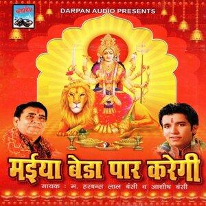 Harbans Lal Bansi, Aashish Bansi 歌手頭像