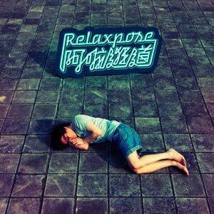 Relaxpose 歌手頭像