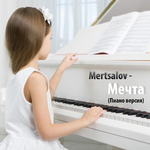 Mertsalov アーティスト写真