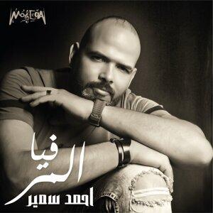 Ahmed Samir 歌手頭像