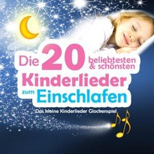 Das Kleine Kinderlieder Glockenspiel アーティスト写真