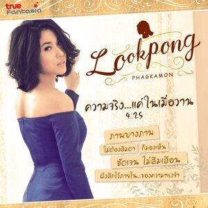 Lookpong Phagkamon Punyabhuti 歌手頭像