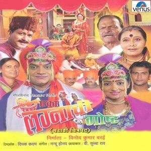 Nandu Honap 歌手頭像