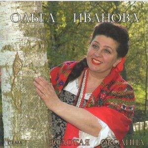 Ольга Иванова 歌手頭像