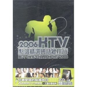 2006 KTV點唱精選國語總排行 歌手頭像