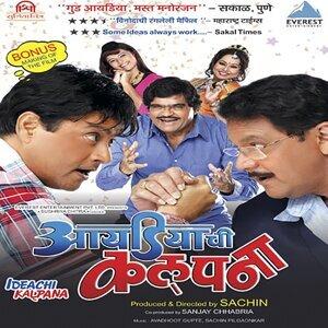 Avadhoot Gupte, Sachin Pilgaonkar 歌手頭像