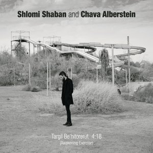 Shlomi Shaban, Chava Alberstein アーティスト写真