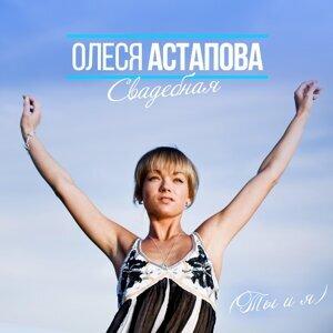 Олеся Астапова 歌手頭像