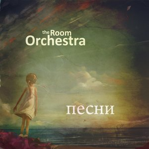 the Room Orchestra 歌手頭像