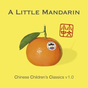 A Little Mandarin 歌手頭像