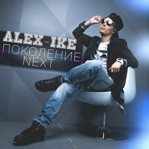 Alex-Ike アーティスト写真