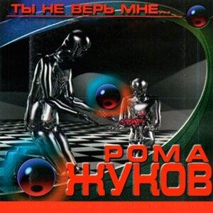Рома Жуков 歌手頭像