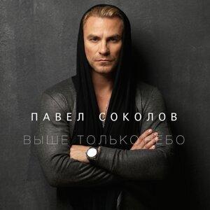 Павел Соколов 歌手頭像