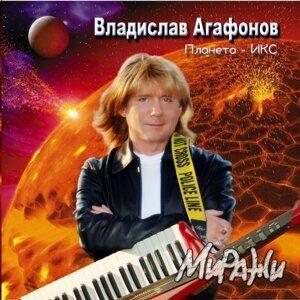 Владислав Агафонов, Планета - ИКС アーティスト写真