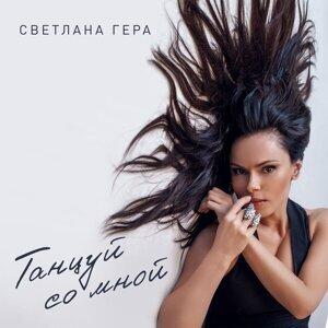 Светлана Гера 歌手頭像