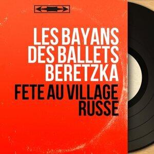 Les Bayans des ballets Beretzka アーティスト写真